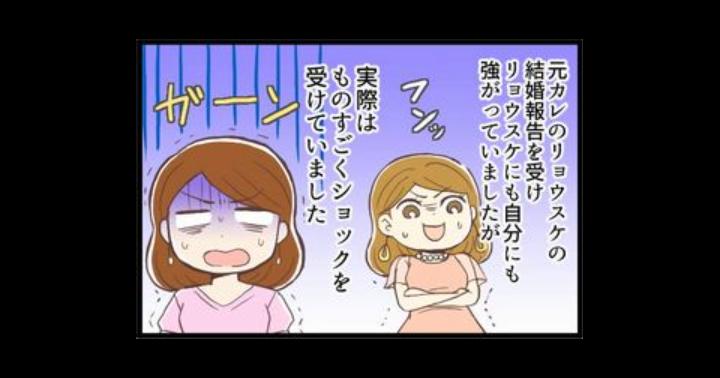 第3回  元彼リョウスケとのエピソード(1)