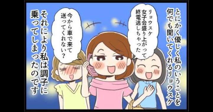 第5回  元彼リョウスケとのエピソード(3)