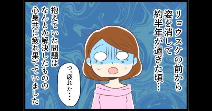 第4回  元彼リョウスケとのエピソード(2)