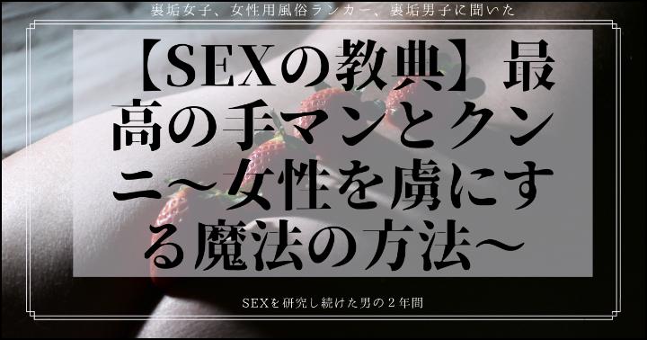 【SEXの教典】最⾼の⼿マンとクンニ〜⼥性 を虜にする魔法の⽅法〜