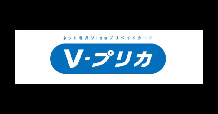 プリペイドカード『Vプリカ』をTipsで利用する手順について