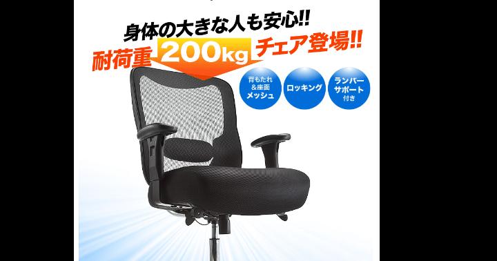 見せてもらおうか 新しい椅子の 性能(耐荷重200kg)とやらを!
