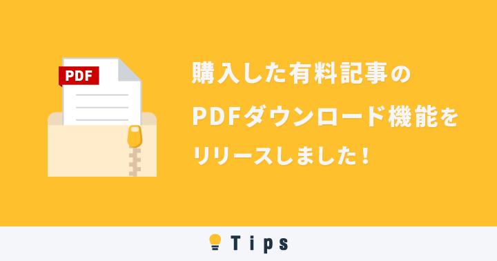 購入した有料記事のPDFダウンロード機能をリリースしました!