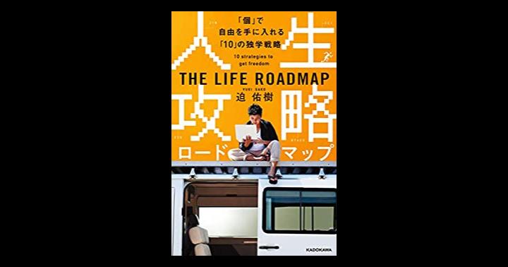 人生攻略ロードマップの本の感想 賛否両論あり