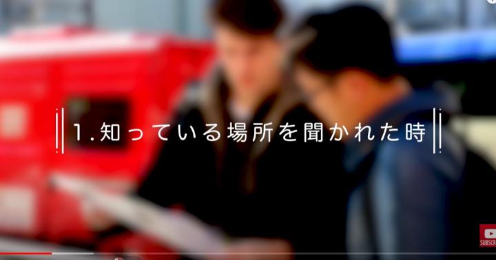 英語で道案内ができるようになりたい!初級者の英語道案内の動画