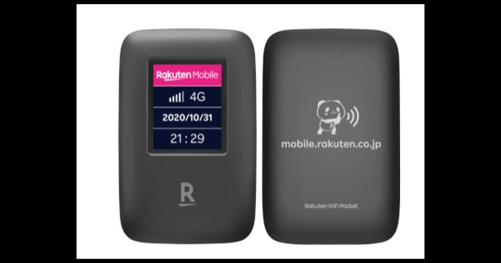Rakuten WiFi Pocketが大人気!まだブラックは購入できる!