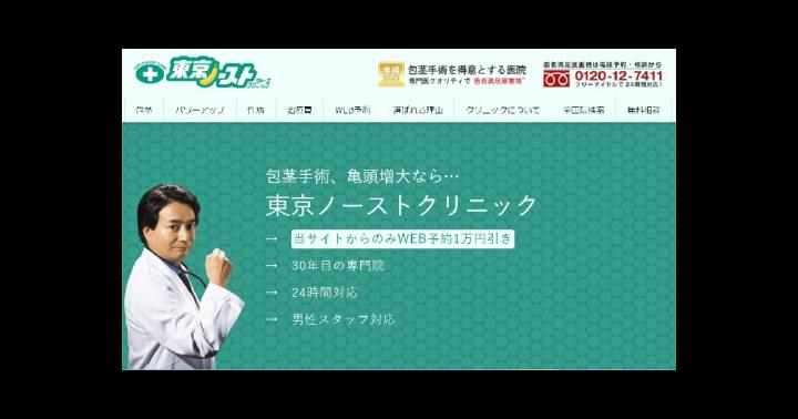 東京ノーストクリニックで包茎手術して失敗ということはあるの?口コミ・評判等