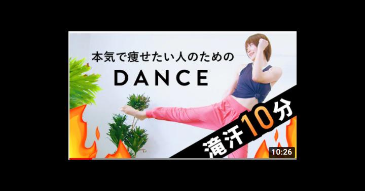 マンション内でもできる痩せるダンスとちょっとした筋トレ動画