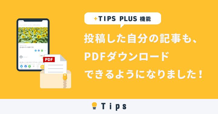 【プラス会員機能】自分の記事も、PDFダウンロードできるようになりました!