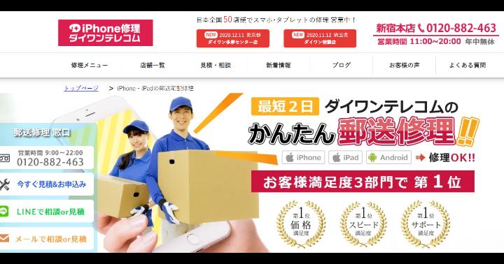 iPhone 郵送修理 日数・期間は?ダイワンは安い?