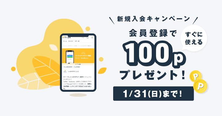 会員登録で100ポイントがもらえる!Tips新規入会キャンペーン実施中!