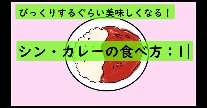 僕しか知らない【シン・カレーの食べ方:l|】