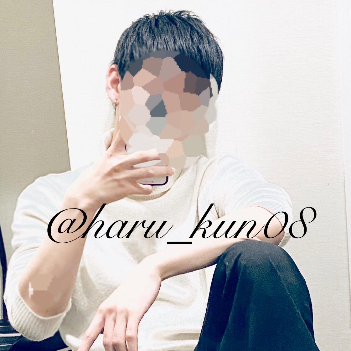 Haru(ハル)くん