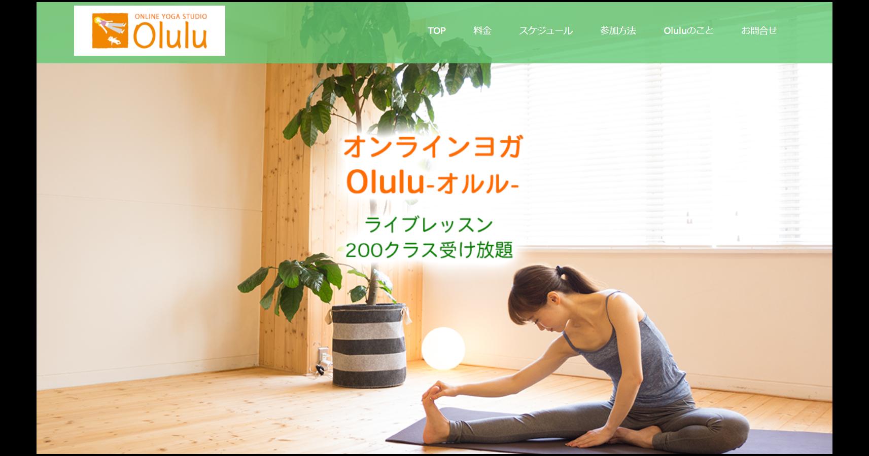 オルル(Olulu) オンラインヨガの口コミ・評判について。オルルにはどんな特徴があるの?