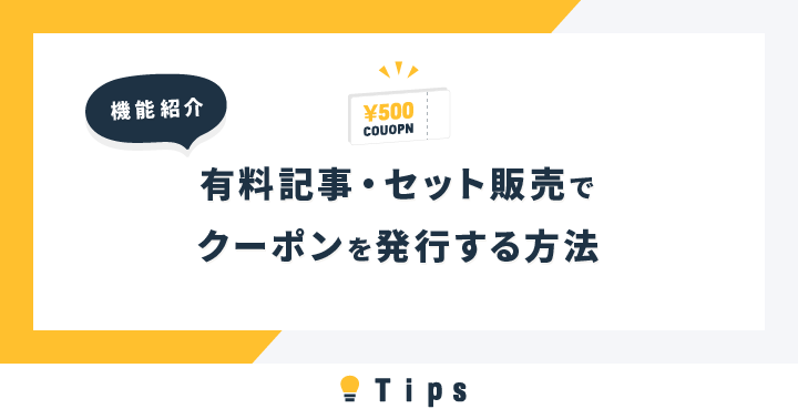 【機能紹介】有料記事・セット販売でクーポンを発行する方法
