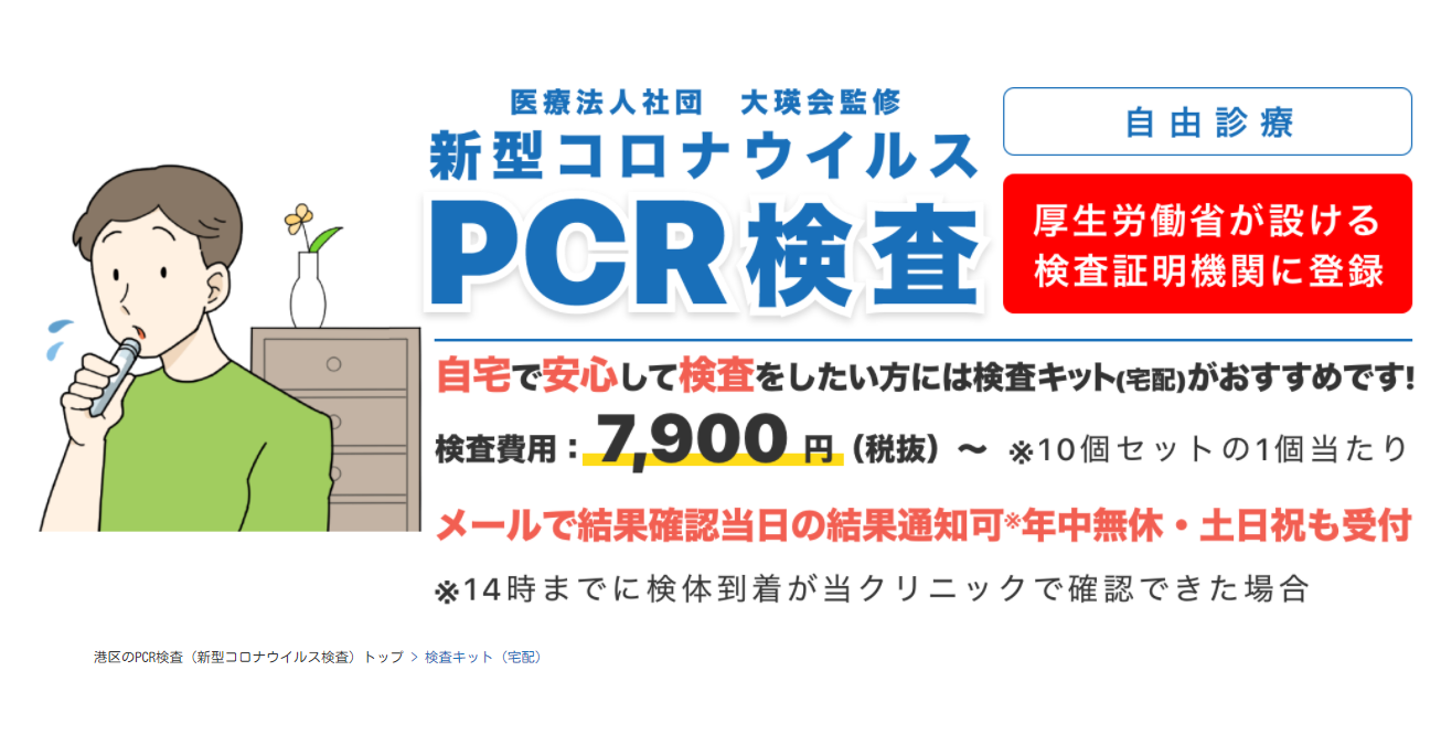 PCR検査を受けたいけど、クリニックに行ったら逆に感染リスクがあるのでは?