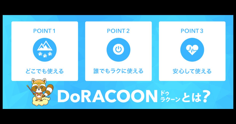 DoRACOON(ドゥラクーン)のWi-Fiの評判は?個人事業主・1日5GB利用OK!