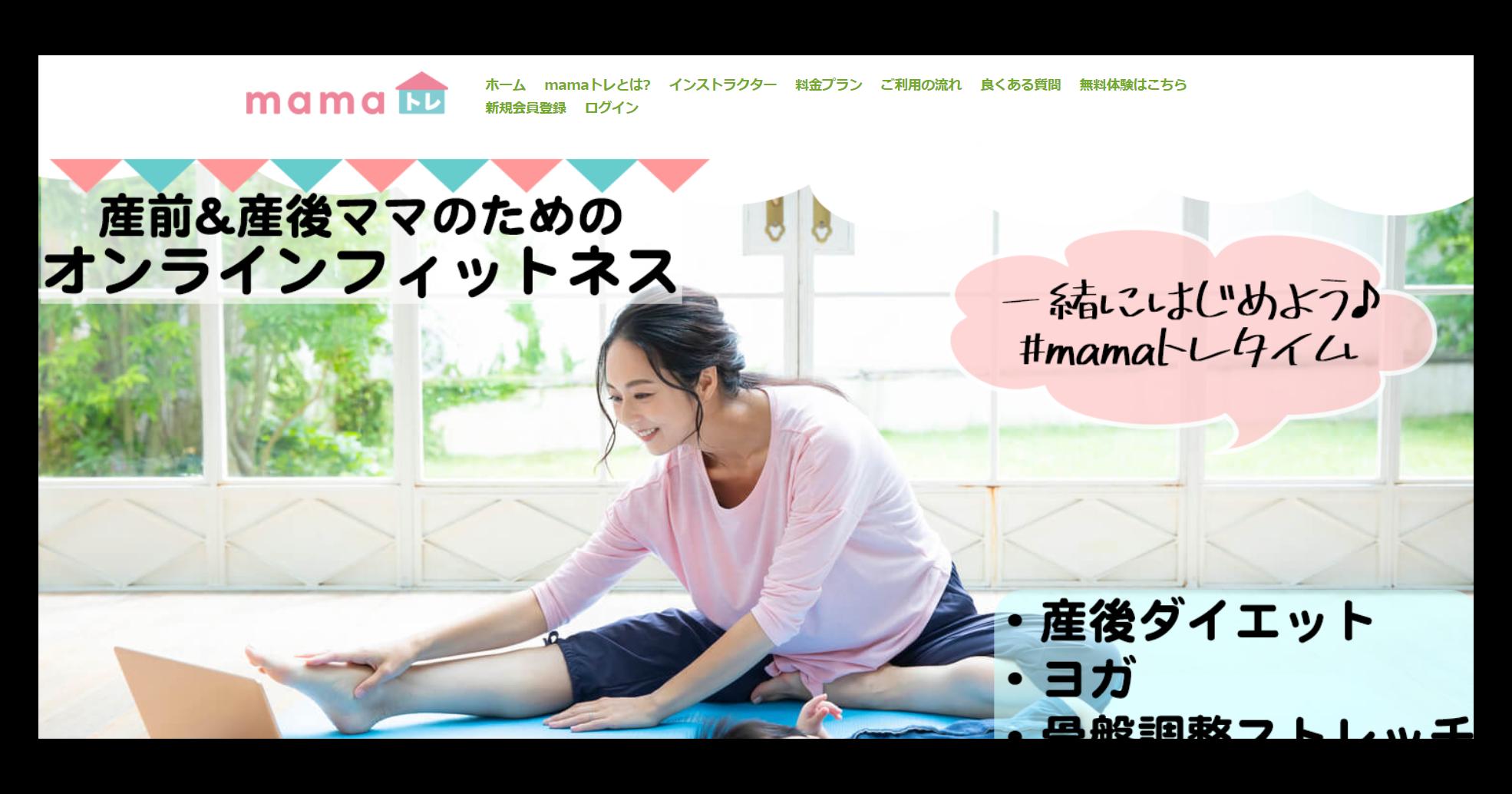 mamaトレで産前&産後ママもオンラインフィットネス・ヨガができる 【口コミ・評判】