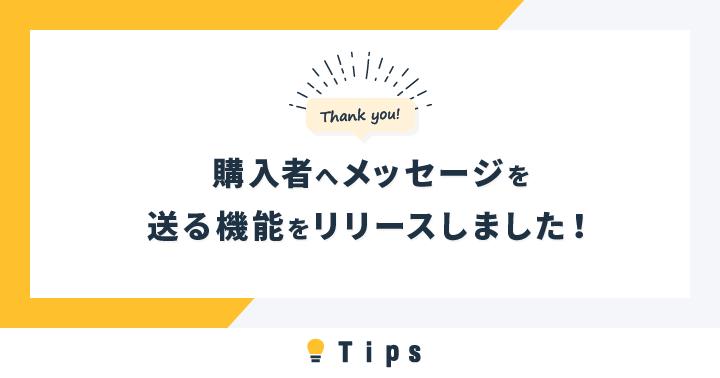 【新機能リリース】購入者へメッセージを送ることができる機能をリリースしました!
