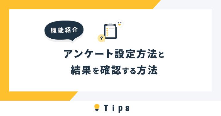 【機能紹介】アンケート設定方法と結果を確認する方法