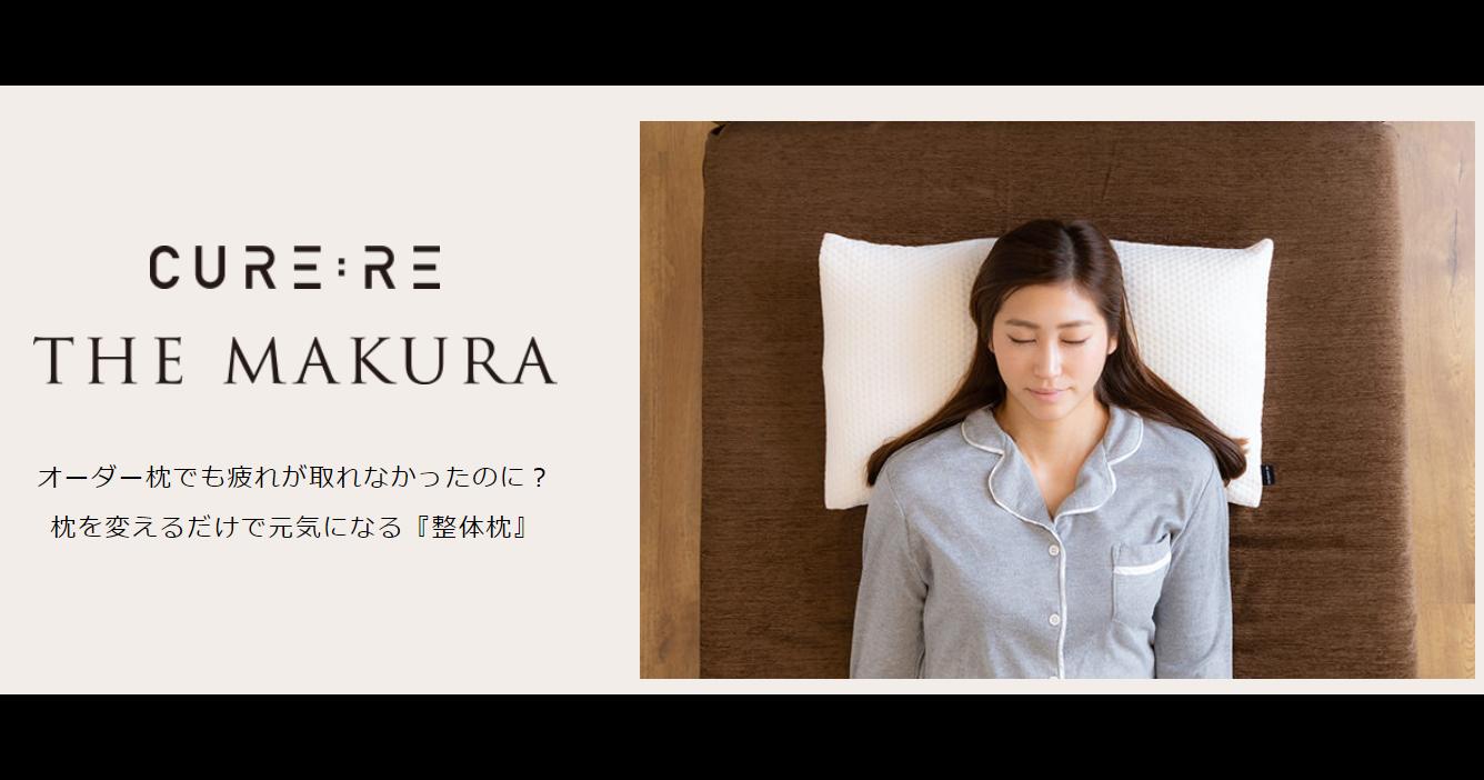 キュアレのTHE MAKURA その枕で整体効果を感じられる?【口コミ・評判】