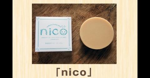 【口コミあり】nico石鹸の効果がすごい!子供の肌に良い理由を調査しました!