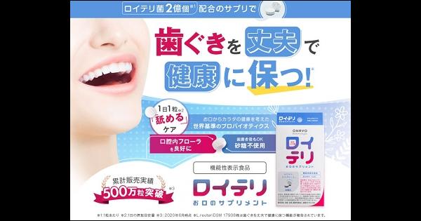 【口コミあり】OHAYO(オハヨー) ロイテリ タブレットで口腔内が健康になるの!?効果を徹底調査しました