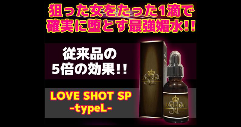 【検証結果】ラブショット SP typeL(love shot)の媚薬効果が怪しい?口コミだけではわからない本当の効果を暴露します