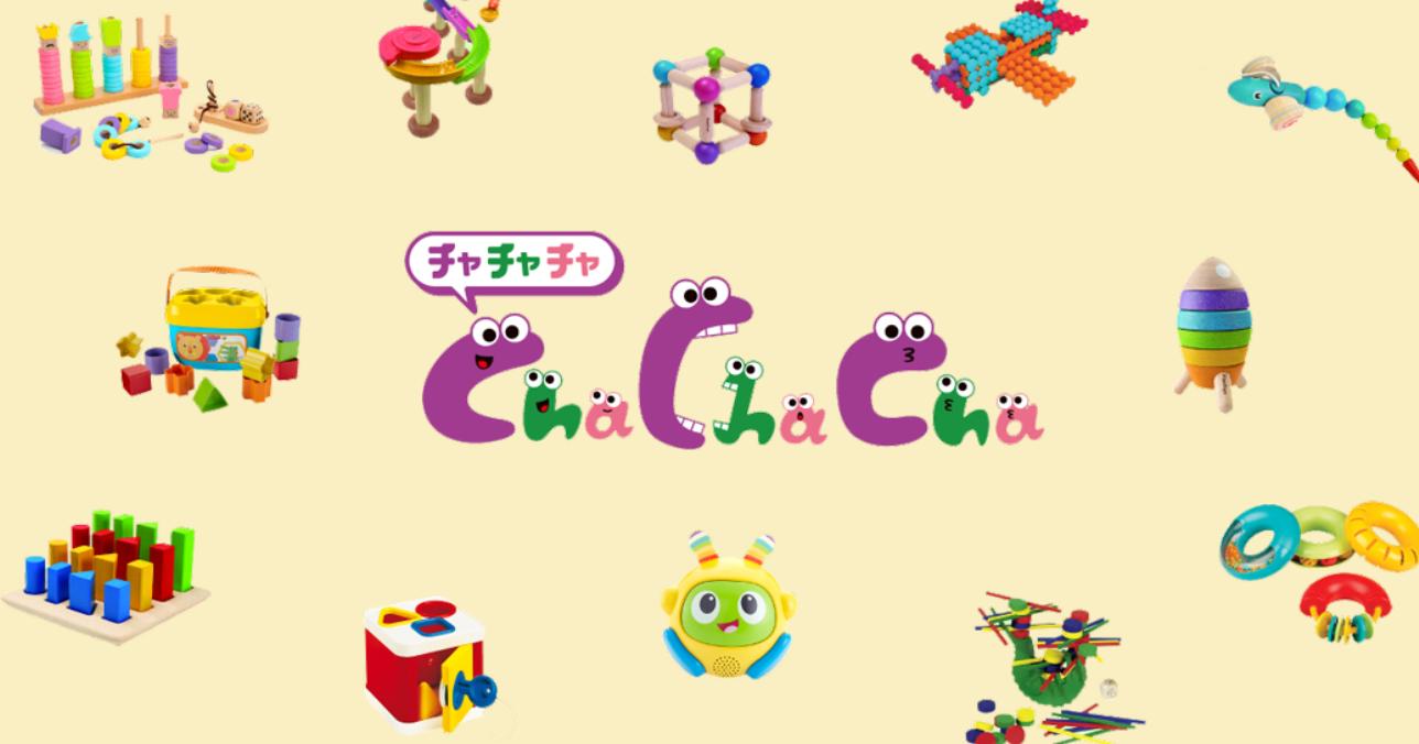 おもちゃのサブスク Cha Cha Cha(チャチャチャ)の口コミ・評判はどんな感じ?