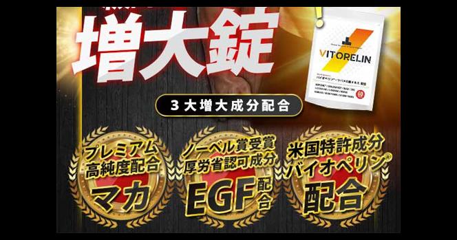 【最新版】ビトレリン(VITORELIN)の口コミをぶった切る!精力剤マニアが増大効果で初フィーバーするまでの記録を公開します