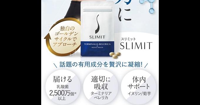 スリミットの糖質吸収抑制効果がすごい!口コミを調べ徹底調査します!