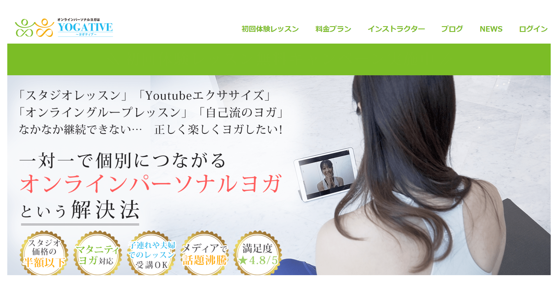 ヨガティブの口コミ・評判。パーソナルヨガをオンラインでやることのメリット。