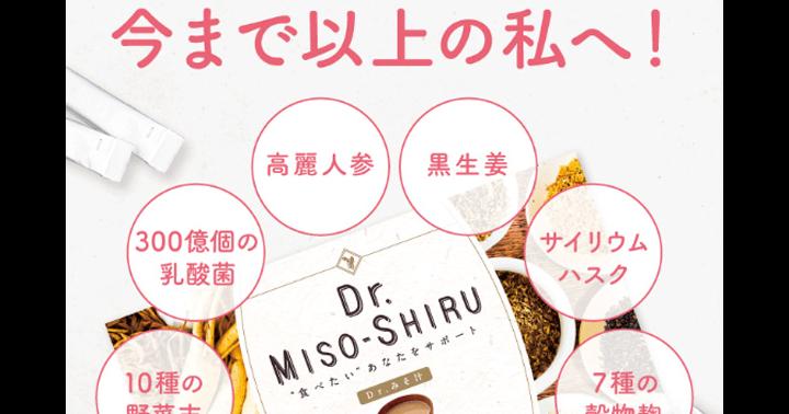 【口コミ】ドクター味噌汁(Dr.味噌汁)は痩せないとウワサが?ぽっちゃり女子が3ヶ月本気でダイエット!本当の効果を暴露します!