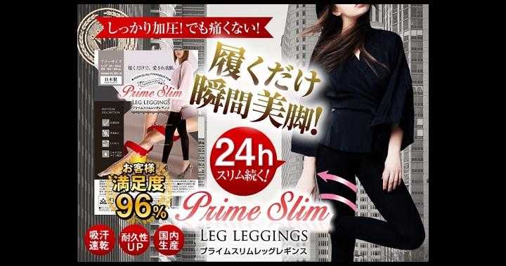 【口コミ】プライムスリムレッグレギンスで美脚になれるって本当?大根足の私が履いたら衝撃の結果に・・・