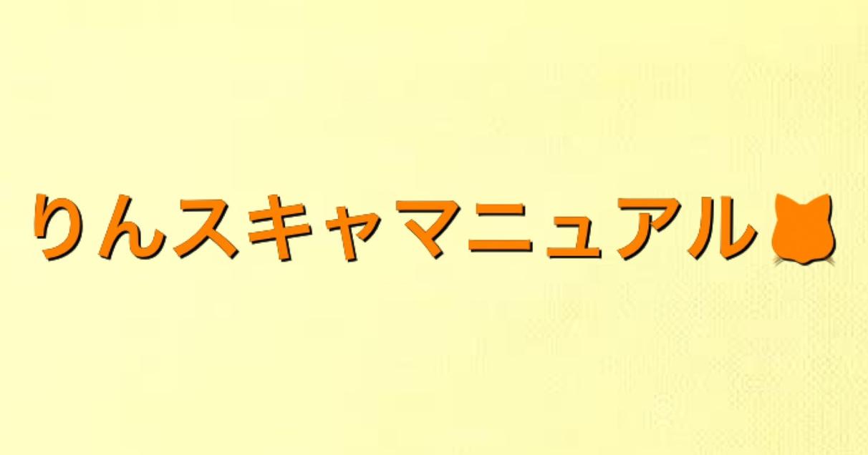 りんスキャマニュアル