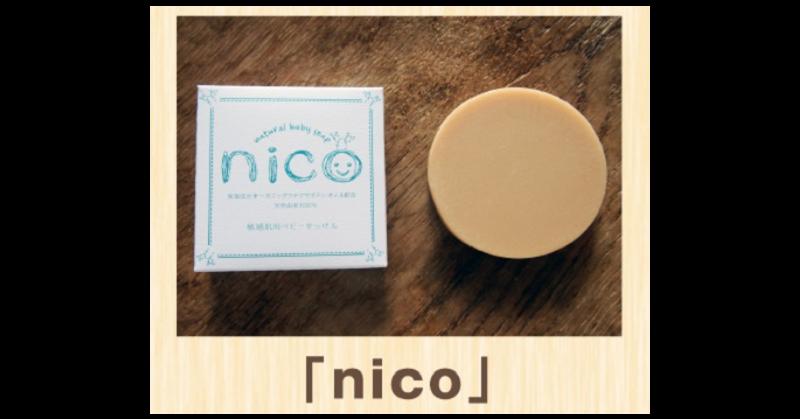 【専門家監修】nico石鹸の口コミを93件集めたら、本当の効果がわかりました。