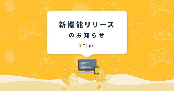【新機能リリース】チップ機能をリリースしました!