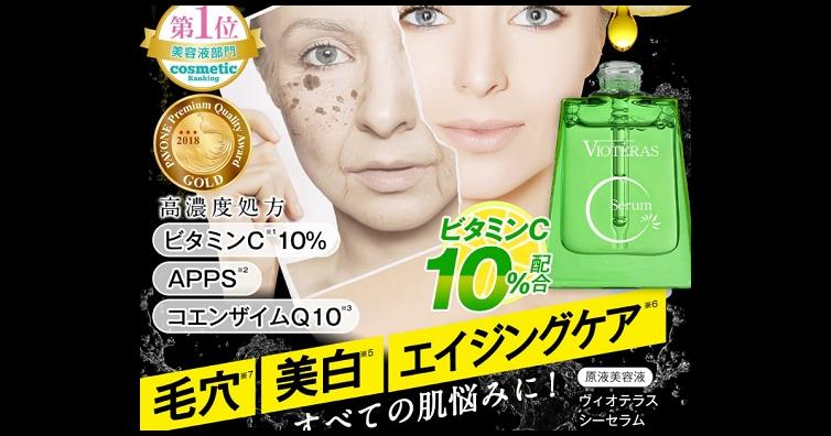【口コミ調査】ヴィオテラス Cセラム(ビオテラス Cセラム)の美白効果が怪しい?肌で悩んでいる私が実際に使って効果を確かめてみます!