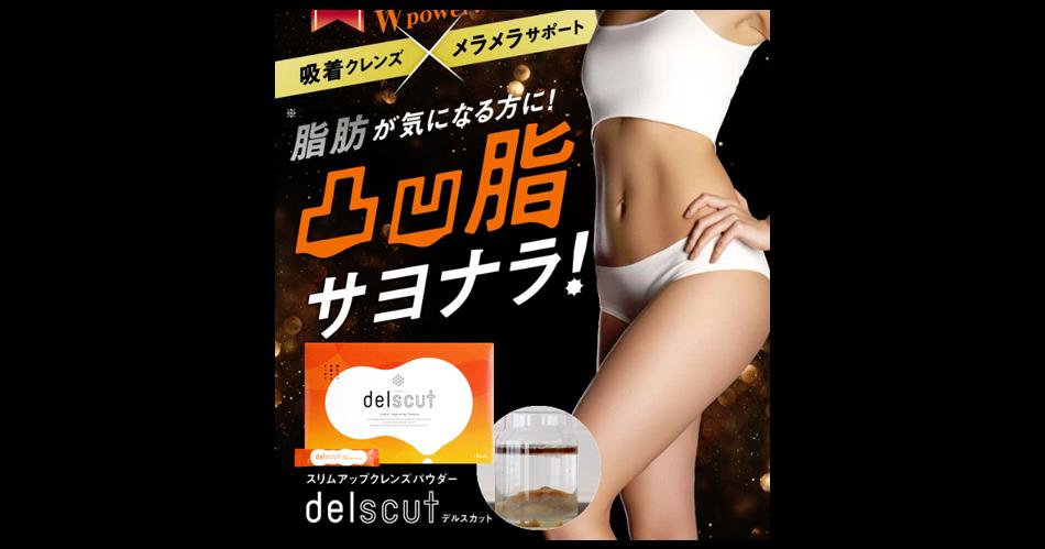 【1月29日更新】【悲報】デルスカットで痩せるのは不可能?悪い口コミでわかった本当の効果を暴露します!