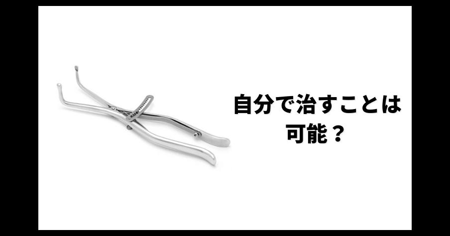 真性包茎を自分で治す方法はあるの?専用の矯正器具もあります