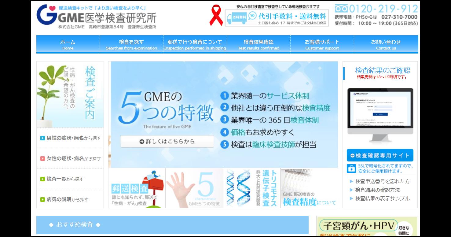 GME医学検査研究所の口コミ・信頼性はどんな感じなのでしょうか?