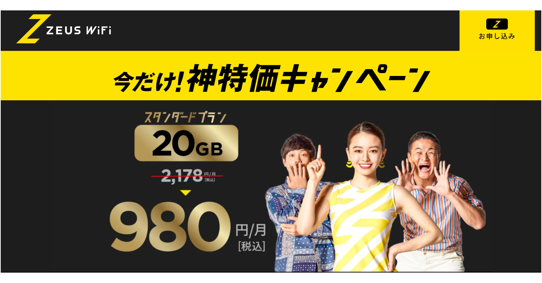 ZEUS WiFiのキャンペーン 2021年は安い!?【口コミ・評判】