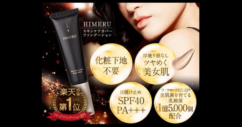 【口コミ】HIMERU(ヒメル)で肌はキレイになる?実際に使って効果を確かめてみた!