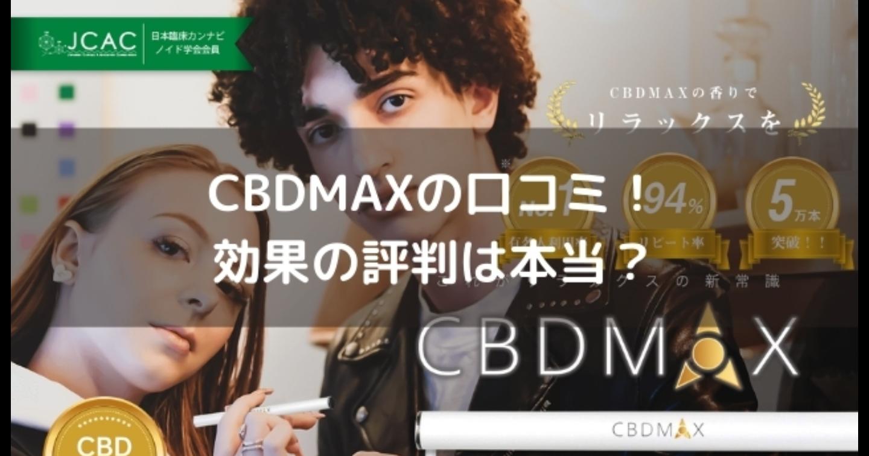 【CBDMAXの口コミ】効果の評判は?副作用や使い方をレビュー!