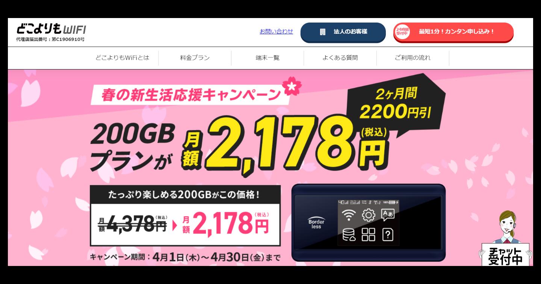 どこよりもWiFiは200GBが魅力!大容量モバイルWiFiはここ!?【口コミ・評判】