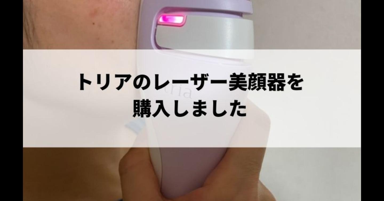 トリアのレーザー美顔器を購入。実際の体験効果は?【口コミも調査】
