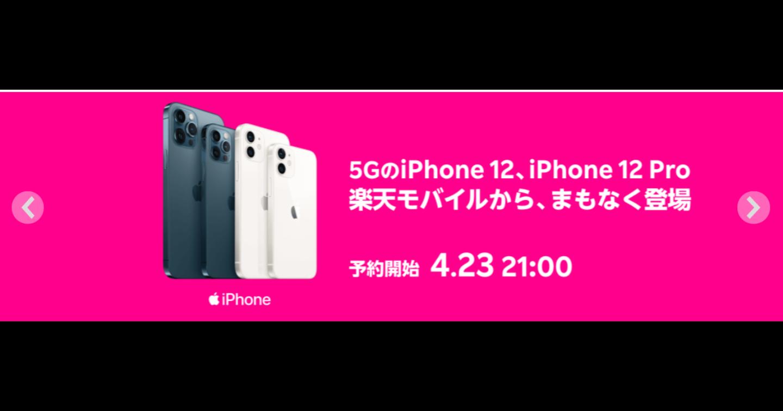 楽天モバイルがiPhone取り扱い開始 SIM手続きが苦手な人もOK