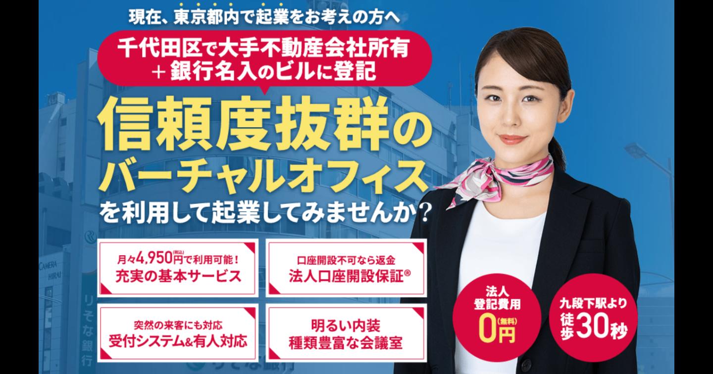 千代田区の格安バーチャルオフィス 信頼度が高いのに安い!?【ナレッジソサエティ】