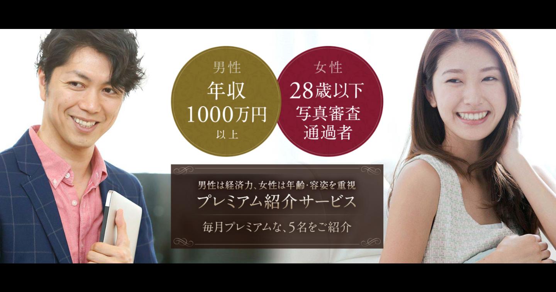 【PREMIUM ELITE】年収1000万円以上の男性に向いている婚活マッチングサービス!?