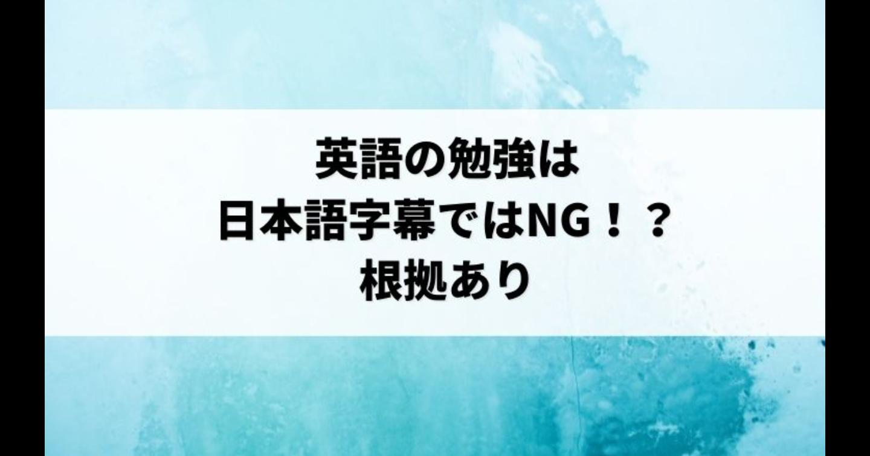 英語の勉強は日本語字幕ではNG!?根拠あり